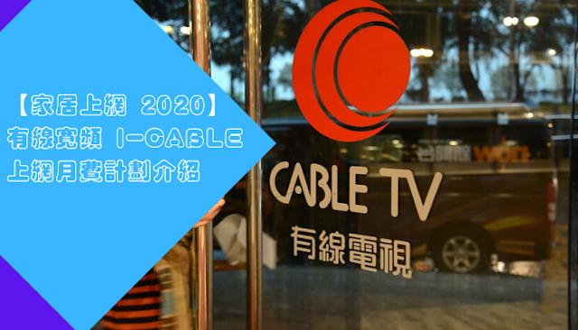 【家居上網 2020】有線寬頻 上網月費計劃介紹
