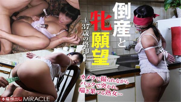 """SM-miracle%2Be0835 SM-miracle e0835 久美子 (クミコ)「倒産と""""牝""""願望 ~37歳の烙印~」"""