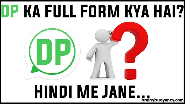 What is the Full Form of DP | Meaning in Hindi