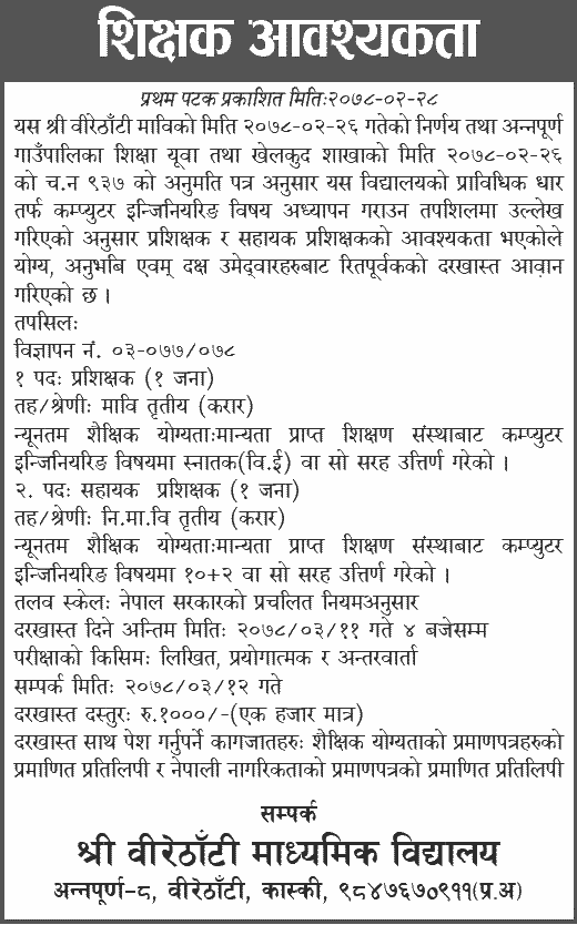 Birethanti-Secondary-School-Job-Vacancy-for-Instructor-and-Assistant-Instructor