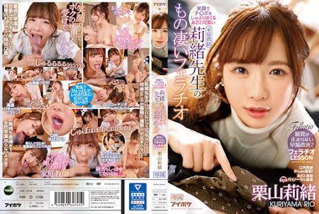 IPX-623 | 中文字幕 – 用笑臉舔著肉棒可愛莉緒老師的超棒口交 栗山莉緒