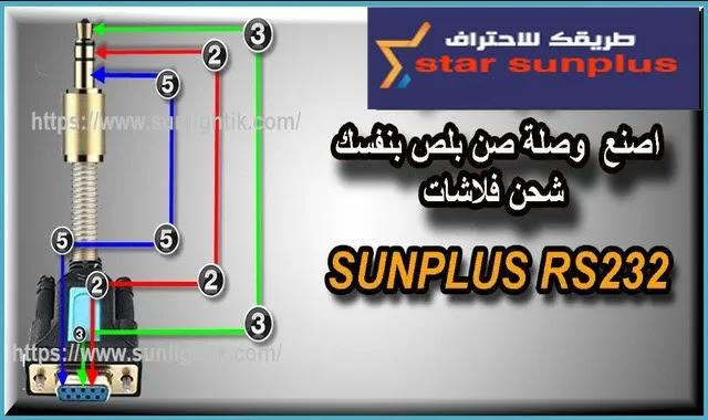 طريقة عمل وصلة تحديث صن بلص بنفسك شحن فلاشات rs232 sunplus