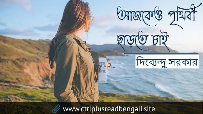 আজকেও পৃথিবী ছাড়তে চাই | Bengali social story