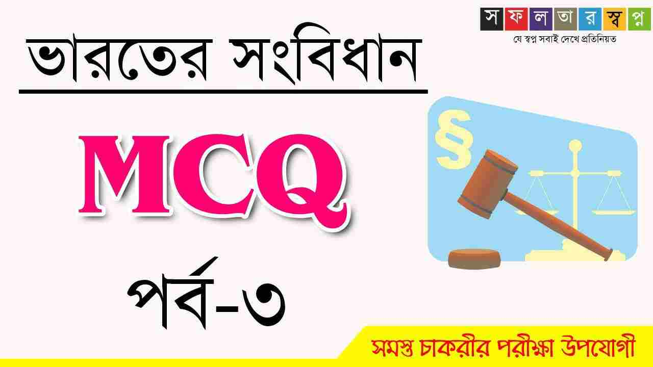 Indian Constitution MCQ Part-3 Bengali PDF Free Dowdnload | ভারতের সংবিধান প্রশ্ন উত্তর