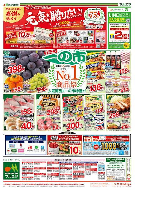 マルエツ/越谷レイクタウン店