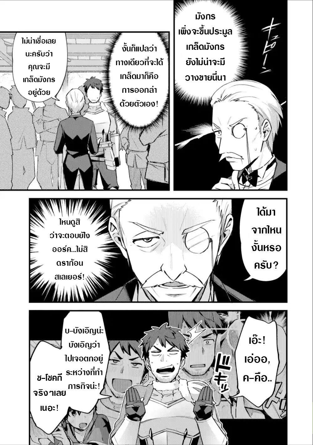 อ่านการ์ตูน Nido Tensei Shita Shounen wa S Rank Boukensha Toshite Heion ni Sugosu-zense ga kenja de eiyuu datta boku wa raisede wa jimini ikiru ตอนที่ 8 หน้าที่ 8