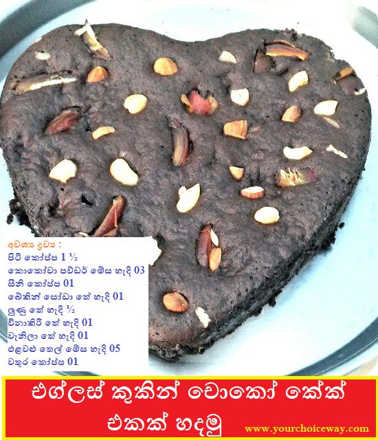 එග්ලස් කුකින් චොකෝ කේක් එකක් හදමු (Eggless Cooking Chocolate Cake With Cherries And Cashew Nuts) - Your Choice Way