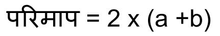 समान्तर चतुर्भुज के सूत्र
