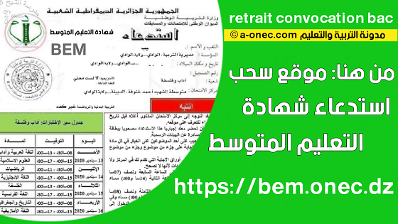 هنا سحب استدعاءات شهادة التعليم المتوسط متمدرسين، استدعاء البيام احرار2021 bem.onec.dz، موقع الدراسة والتعليم في الجزائر