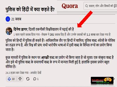 Police-Meaning-In-Hindi,पुलिस-को-हिंदी-में-क्या-कहते-हैं, police-ko-hindi-me-kya-kahte-hain,police-ko-hindi-mein-kya-kehte-hain,police-ko-hindi-me-kya-kehte-hain,police-ko-hindi-mein-kya-kahate-hain,police-in-hindi