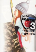 Go! Go! Heaven!