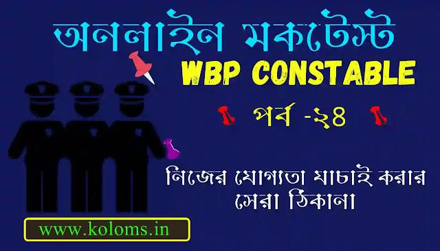 WBP General Studies Bangla Quiz Test Part-24