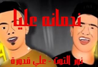 كلمات اغنيه ندمانة عليا نور التوت علي قدوره