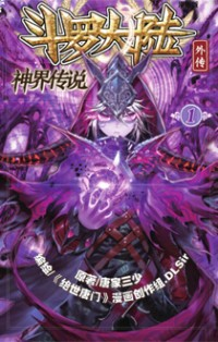 Soul Land - Legend of The Gods' Realm Manga