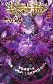 Soul Land - Legend of The Gods' Realm