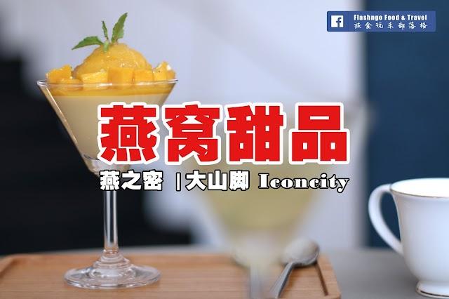 【大山脚 Iconcity】燕之密,奢华的燕窝甜品