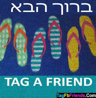 Welcome in Hebrew language