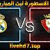 مشاهدة مباراة ريال مدريد وأوساسونا بث مباشر الاسطورة لبث المباريات بتاريخ 09-01-2021 في الدوري الاسباني