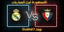 نتيجة مباراة ريال مدريد وأوساسونا بث مباشر الاسطورة لبث المباريات بتاريخ 09-01-2021 في الدوري الاسباني