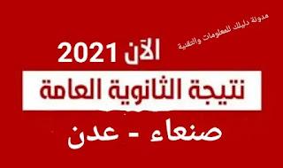 نتائج الثانوية العامة في اليمن صنعاء, نتائج المرحلة الثانوية عدن