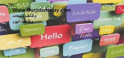 وظائف خاليه بمركز اوكتا للغات في مجال المبيعات