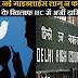 सरकार की नई गाइडलाइंस लागू न फालो करने पर ट्विटर के खिलाफ HC में अर्जी दाखिल