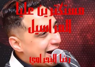 كلمات اغنيه مستكترين عليا المراسيل رضا البحراوي
