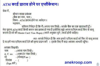 atm card kharab hone par application