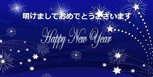 Japanese New Year 2017 Greetings