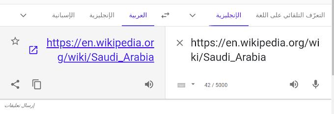 كيفية ترجمة موقع او صفحة انترنت بترجمة جوجل