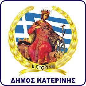 Δήμος Κατερίνης: Ανακοίνωση για καταβολή προνοιακών επιδομάτων Νοεμβρίου-Δεκεμβρίου 2016