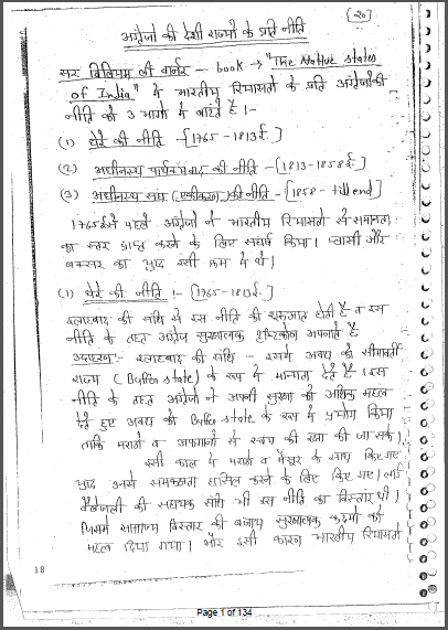 British Policy Towards Indigenous States Handwritten Notes : For All Competitive Exam PDF Book