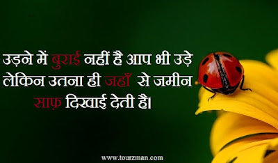 inspirational motivational quotes in hindi images