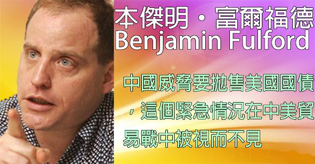 [揭密者][本傑明·富爾福德 Benjamin Fulford]2019年5月16日訊息:中國威脅要拋售美國國債,這個緊急情況在中美貿易戰中被視而不見