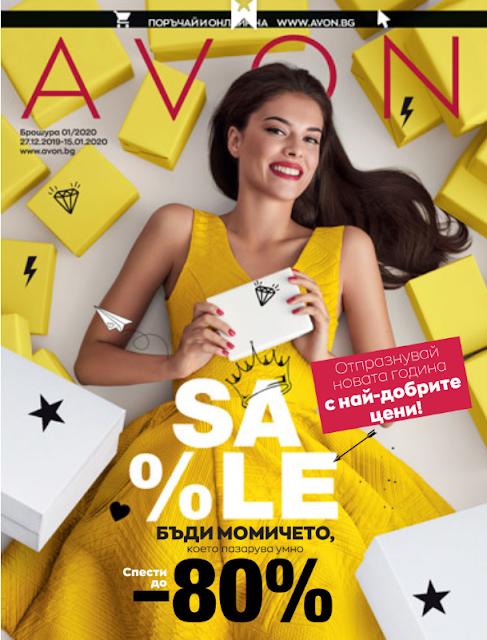 Avon брошура-каталог № 1 2020