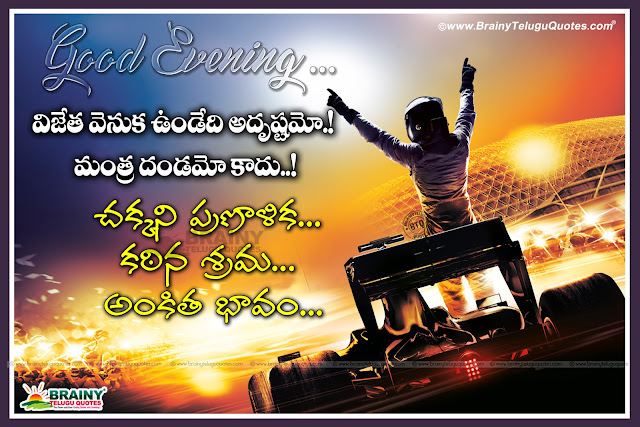 telugu messages about life planning, telugu life quotes, success thoughts in telugu