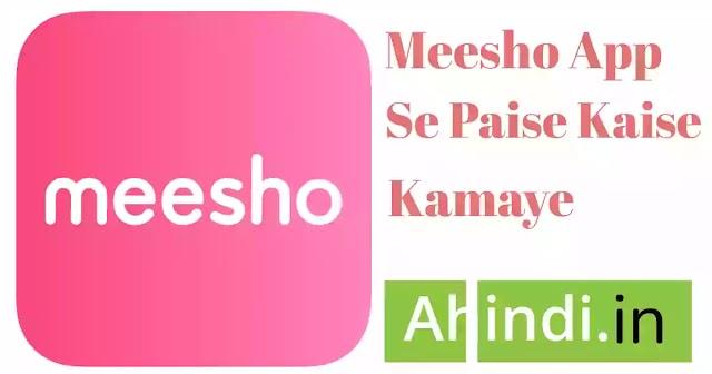 meesho app क्या है और मीशो app से पैसे कैसे कमाते है पूरी जानकारी हिंदी में 2021