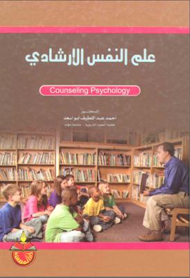 الكتاب الأول: (علم النفس الإرشادي) - تأليف أحمد عبداللطيف ابو أسعد
