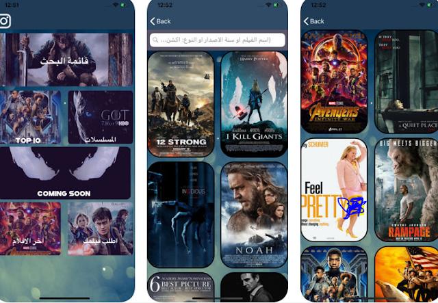 تطبيق رائع لمشاهدة الأفلام على الآيفون