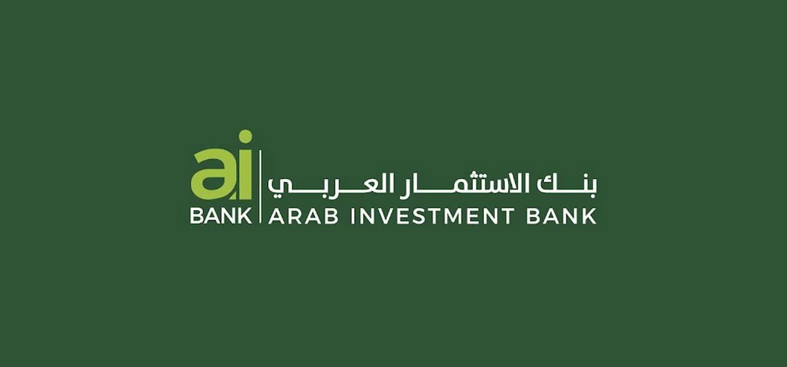 رقم خدمة عملاء فروع بنك الاستثمار العربي مصر 2021