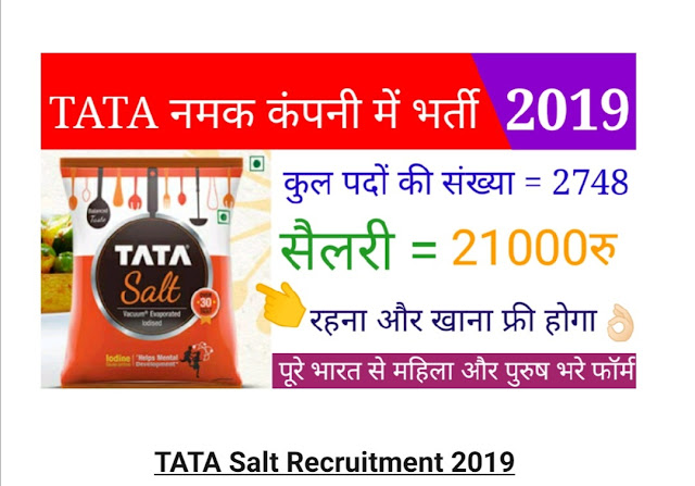 TATA Company Bharti 2019-20