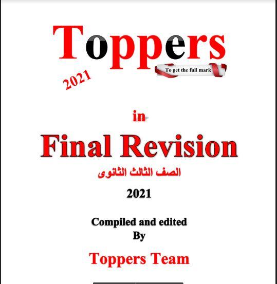 المراجعة النهائية كتاب Toppers فى اللغة الانجليزية للصف الثالث الثانوى 2021