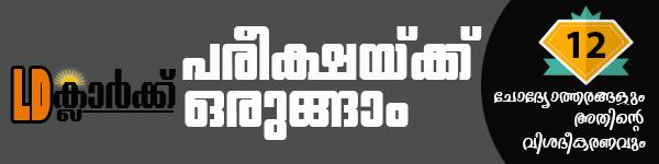 Kerala PSC | LD Clerk | Question - 12