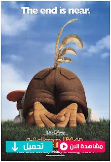 مشاهدة وتحميل فيلم Chicken Little 2005 مترجم عربي