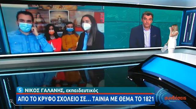 Η ταινία του 2ου Δημοτικού Σχολείου Ναυπλίου συγκινεί τα μέσα ενημέρωσης - Τι λένε οι πρωταγωνιστές (βίντεο)