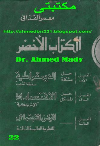 تحميل الكتاب الاخضر معمر القذافي pdf