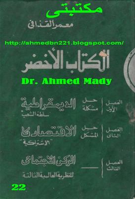 الكتاب الاخضر لمعمر القذافي pdf