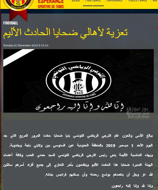 الترجي الرياضي التونسي يتضامن مع عائلات ضحايا فاجعة عمدون