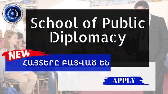 School of Public Diplomacy: ՀԱՅՏԵՐԸ ԲԱՑՎԱԾ ԵՆ !New!