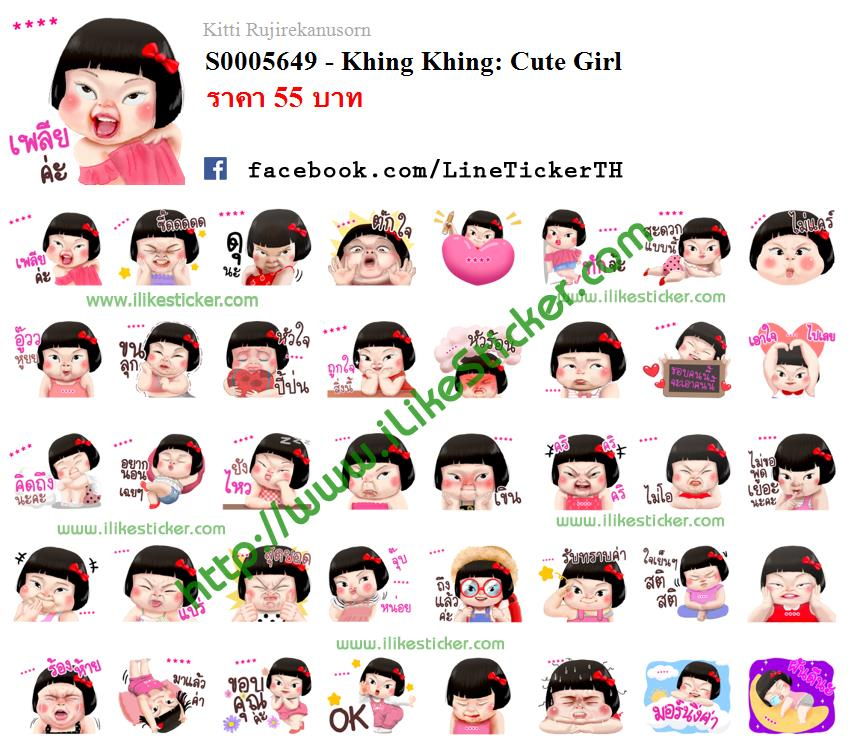 Khing Khing: Cute Girl